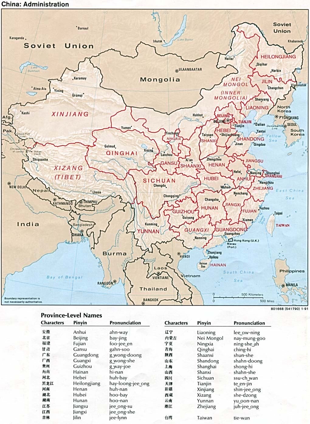 China administraion Map 1991.jpg